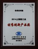 2014轻工优秀创新产品奖牌