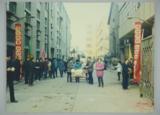 90年代街头的喜悦
