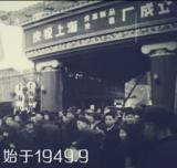 始于1949.9